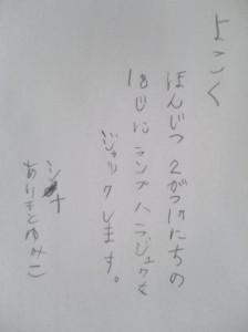 YOKOKU